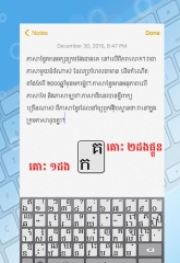Keyboard Khmer KS11
